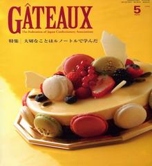 GATEAUX ( 蛋糕期刊)(2020) --- 11750 + 掛號郵寄費960 = 12710