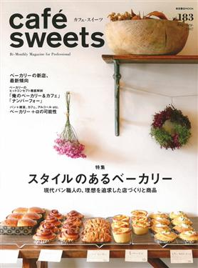 Cafe-sweets 咖啡館 / 烘焙點心期刊 (2020) 1年6期 -- 3240+ 掛號郵寄480 = 3720(由vol.185~vol191)