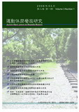 運動休閒餐旅研究期刊  Journal of Sport, Leisure and Hospitality Research  (2019) 一年四期